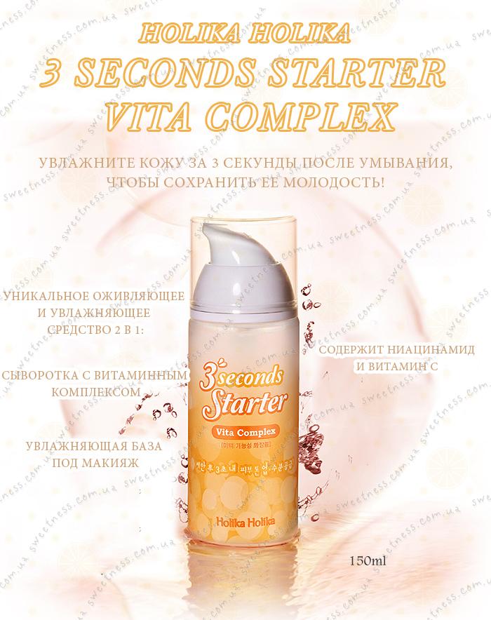 Holika Holika 3 seconds Starter Vita Complex Витаминный оживляющий стартер фото 1 | Sweetness
