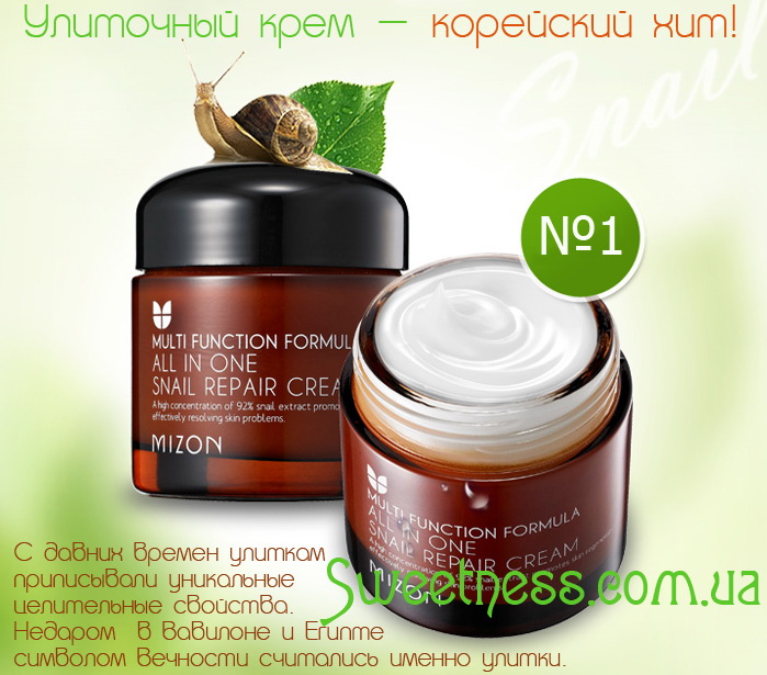 Улиточный крем 90% Mizon All in One Snail Repair Cream фото 1 |Sweetness