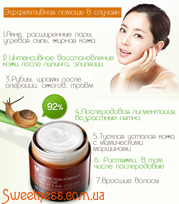 Улиточный крем 90% Mizon All in One Snail Repair Cream фото 3 |Sweetness