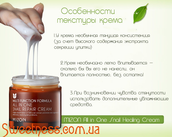 Улиточный крем 90% Mizon All in One Snail Repair Cream фото 5 |Sweetness