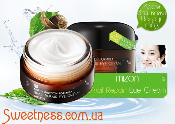 Улиточный крем под глаза Mizon Snail Repair Eye Cream фото 1 | Sweetness