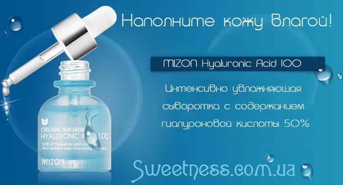 Гиалуроновая сыоротка Mizon Hyaluronic Acid100 фото 2 | Sweetness