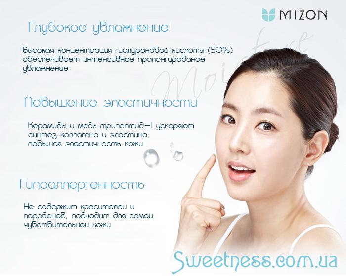 Гиалуроновая сыоротка Mizon Hyaluronic Acid100 фото 3 | Sweetness