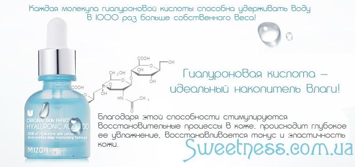 Гиалуроновая сыоротка Mizon Hyaluronic Acid100 фото 4 | Sweetness