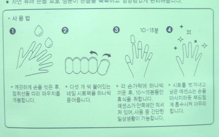 Пальчиковая маска для ногтей A'PIEU Take My Hand Nail Sheet Pack фото 2 | Sweetness