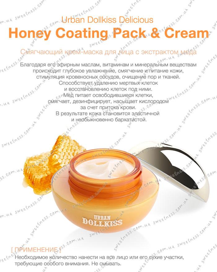 Крем-маска для с экстрактом натурального меда Baviphat Urban Dollkiss Delicсious Honey Ceating Pack & Cream фото 1   Sweetness
