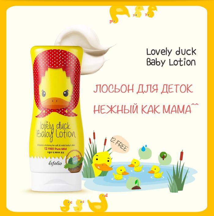 Esfolio Lovely Duck Baby Lotion Детский лосьон для тела Милый утенок фото 1 | Sweetness
