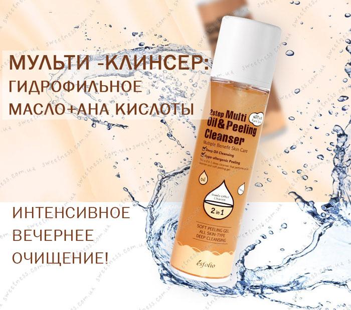 Esfolio 2step Multi Oil & Peeling Cleanser Мульти-клинсер: гидрофильное масло + АНА-кислоты фото 1 | Sweetness