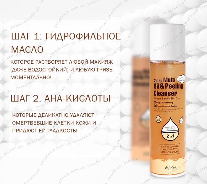 Esfolio 2step Multi Oil & Peeling Cleanser Мульти-клинсер: гидрофильное масло + АНА-кислоты фото 2 | Sweetness