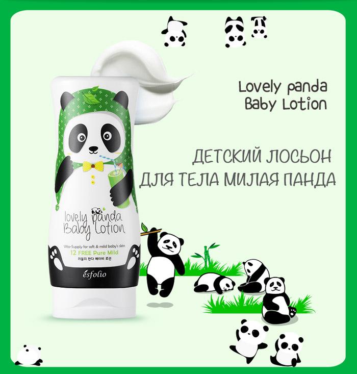 Esfolio Lovely Panda Baby Lotion Детский лосьон для тела Милая панда фото 1 | Sweetness