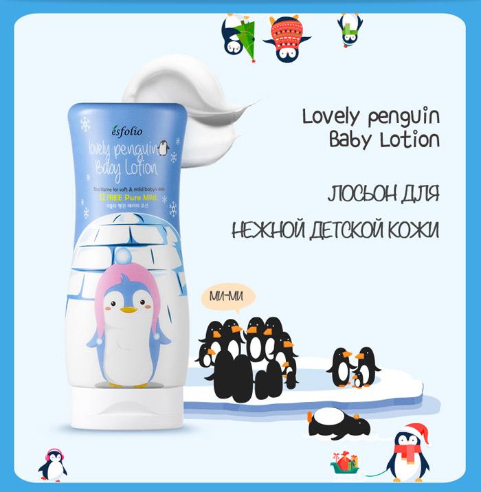 Esfolio Lovely Penguin Baby Lotion Детский лосьон для тела Милый пингвин фото 1   Sweetness