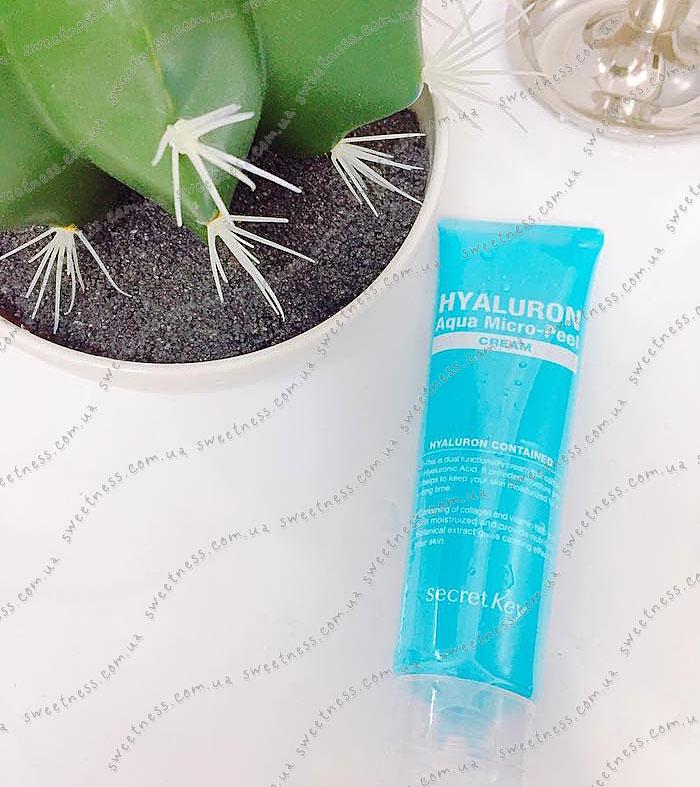 Крем с гиалуроновой кислотой Secret Key Hyaluron Aqua Micro-Peel Cream фото 1 | Sweetness