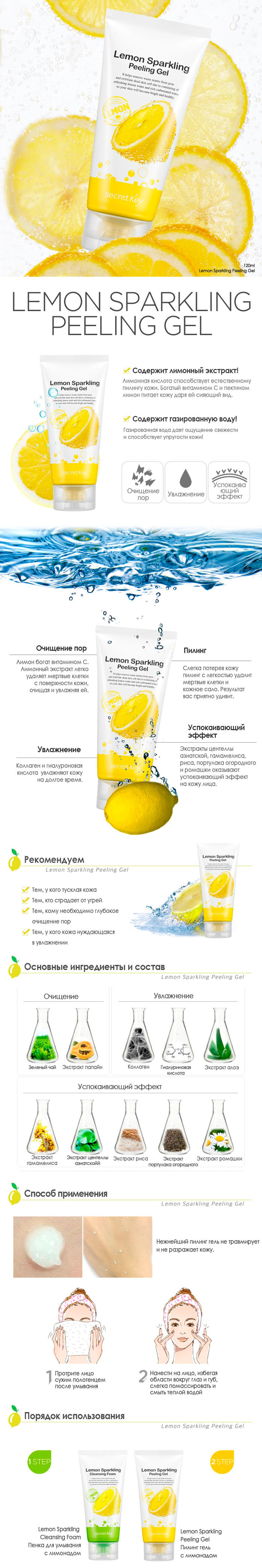 Secret Key Lemon Sparkling Peeling Gel фото 1 | Sweetness