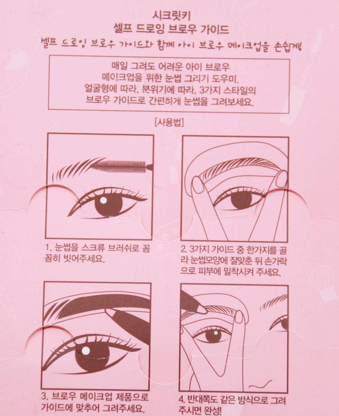 Secret Key Self Drawing Brow Guide фото 1   sweetness.com.ua