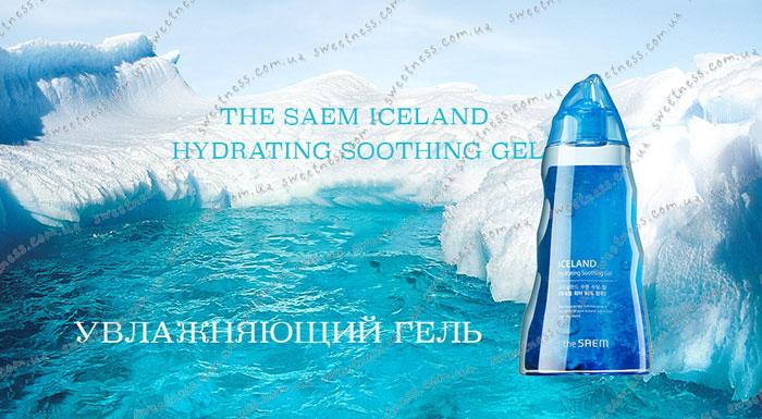 гель для увлажнения The Saem Iceland Hydrating Soothing Gel фото 1 | Sweetness