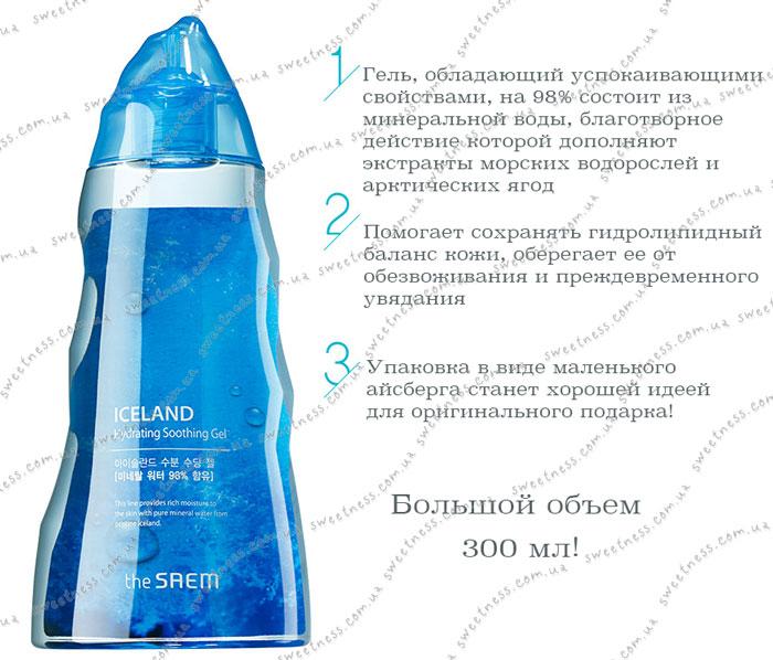 гель для увлажнения The Saem Iceland Hydrating Soothing Gel фото 2 | Sweetness