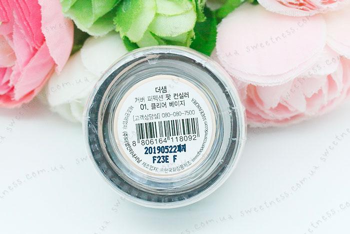 Свотчи на оттенок 01 Clear Beige The Saem Cover Perfection Pot Concealer кремовый консилер фото 1 | Sweetness
