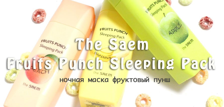 Fruits Punch Sleeping Pack фото 1 | Sweetness