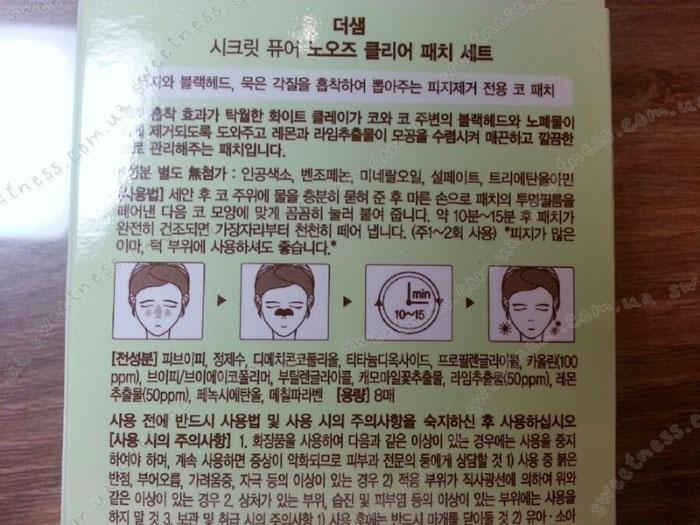 The Saem Secret Pure Nose Clear Patch Set Набор пластырей для носа от черных точек, 8шт. фото 4 | Sweetness