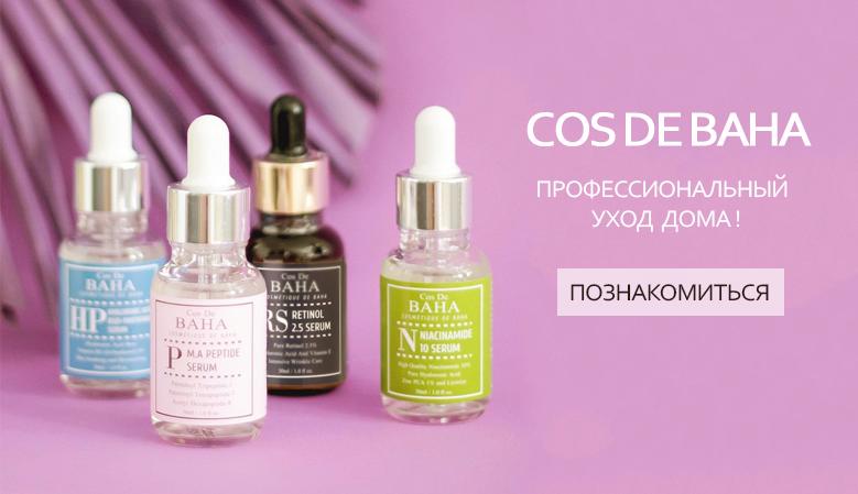 COS DE BAHA - новый бренд!