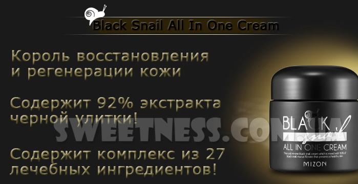 Крем с черной улиткой Mizon Black Snail All In One Cream фото 2 | Sweetness