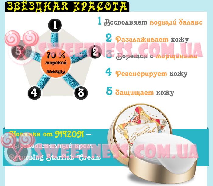 Высокоактивный крем с экстрактом морской звезды Mizon Returning Starfish Cream фото 2 | Sweetness