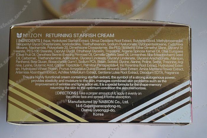 Полный состав высокоактивного крема с экстрактом морской звезды Mizon Returning Starfish Cream фото 1 | Sweetness